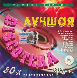 Лучшая Discoteka 80-х 90-х Русская версия (2004)