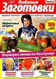 Журнал Дарья. Спецвыпуск. Заготовки (13 номеров)