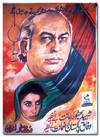 Бхутто: политика и кровь / La saga des Bhutto ou la politique dans le sang (2011) DVB