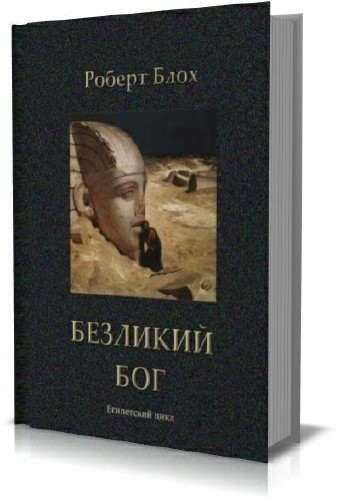 Роберт Блох - Безликий бог: Египетский цикл