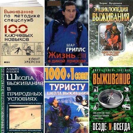 Выживание. Сборник 7 книг (1996-2016) DjVu,PDF,FB2