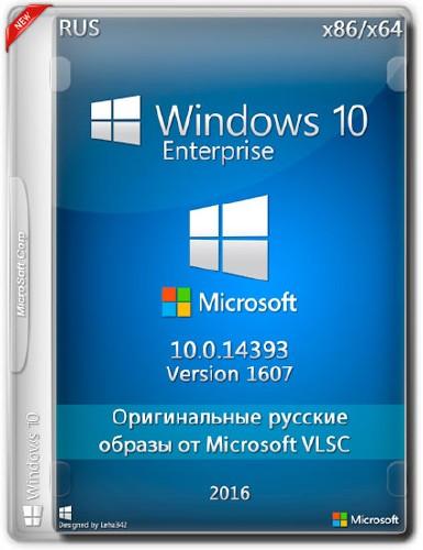 Windows 10 Enterprise 10.0.14393 Version 1607 - Оригинальные образы от Micr ...