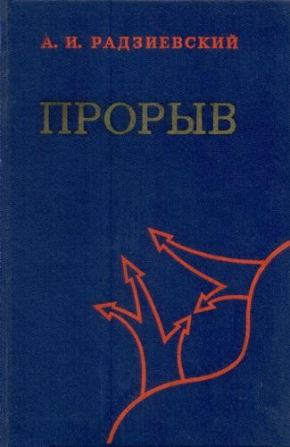 Радзиевский А.И. - Прорыв (По опыту Великой Отечественной войны 1941-1945 гг.) [1979, PDF, RUS]