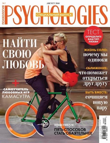 Psychologies №8 (август 2016)