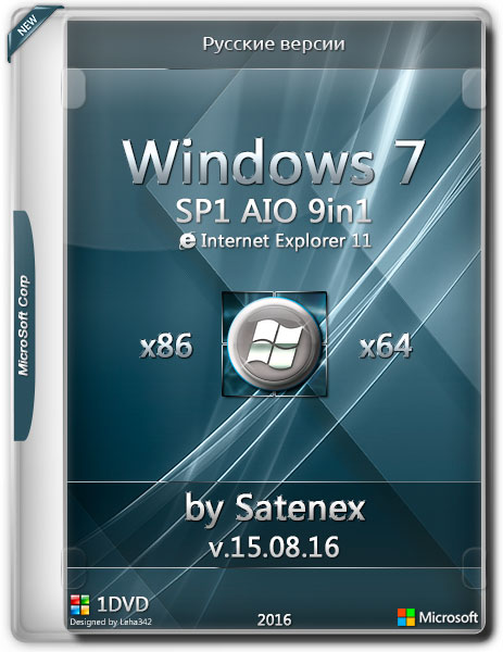 Windows 7 SP1 x86/x64 IE11 AIO 9in1 by Satenex v.15.08.16 (RUS/2016)