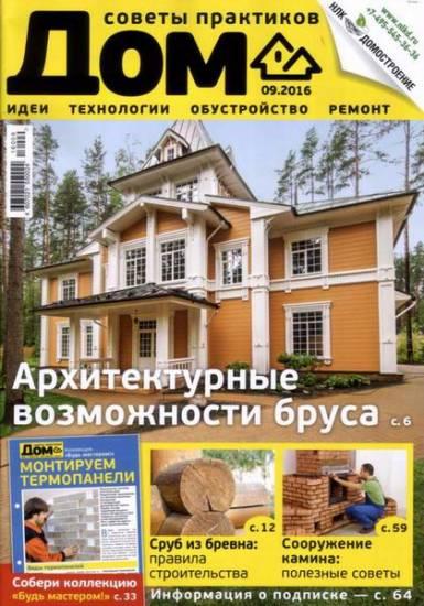 Дом №9 (сентябрь 2016)