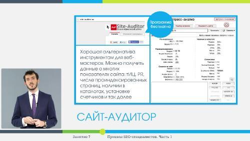 «SEO курс для специалистов» от Генерального Директора SEO агенства «Сидорин Лаб»