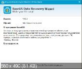 EaseUS Data Recovery Wizard Professional 10.0.0 + RUS ���������� ��������! �����!