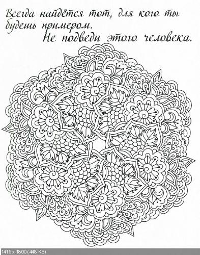 Арт йога раскраска антистресс №2 (апрель 2016)