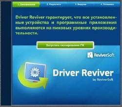 ReviverSoft Driver Reviver 5.7.0.10
