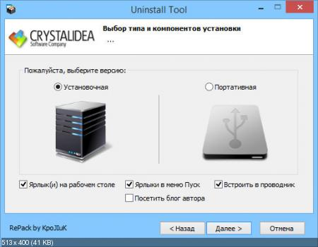 Uninstall Tool 3.5.1 Build 5510 RePack (& portable) by KpoJIuK