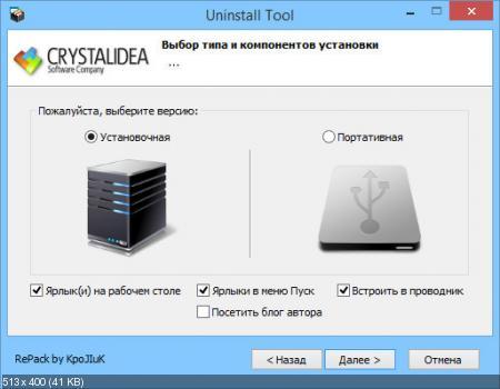 Uninstall tool 3.5.2 build 5556 final repack (& portable) by kpojiuk. Скриншот №1