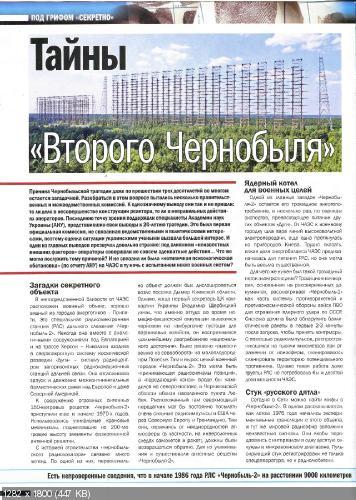 Тайны ХХ века №17 (апрель 2016)
