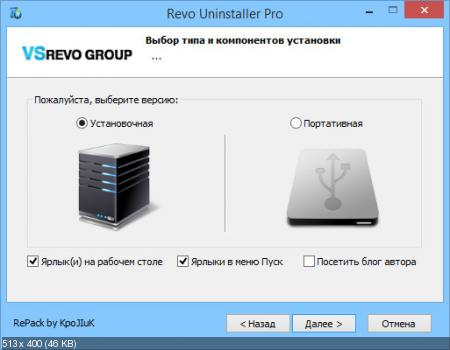 Revo Uninstaller Pro 3.1.6 RePack (& Portable) by KpoJIuK