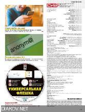 Chip №6 (Июнь 2016, Россия)