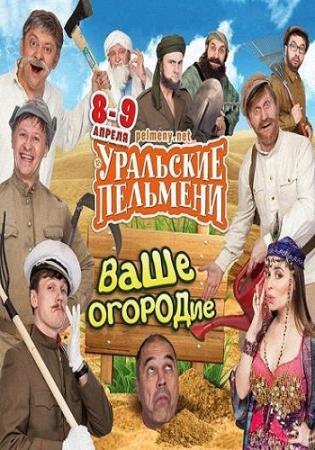 «Смотреть Новые Уральские Пельмени Смотреть Онлайн» — 2008