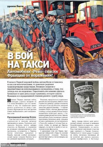 Военная история №6 (май 2016)