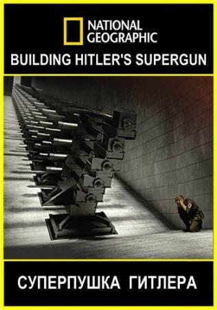 Cуперпушка Гитлера/Building Hitler#039;s Supergun