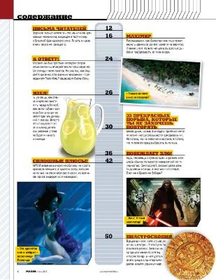 Maxim №7 (июль 2016)