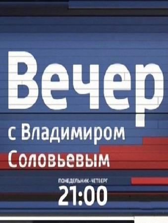 Вечер с Владимиром Соловьевым. Спец. выпуск