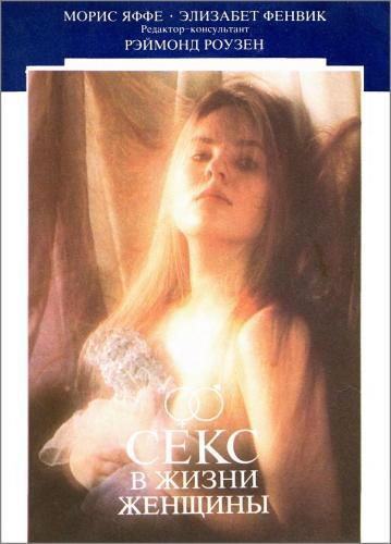 Яффе М. , Фенвик Э. - Секс в жизни женщины (1991) DjVu, PDF