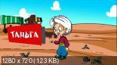 Профессор Почемушкин. 48 серий (2013-2016) WEB-DLRip 720p