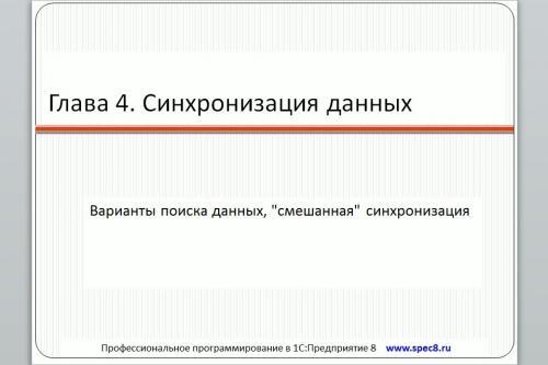 Курс по «1С:Конвертации Данных» – профессиональная настройка правил обмена и типовые сценарии