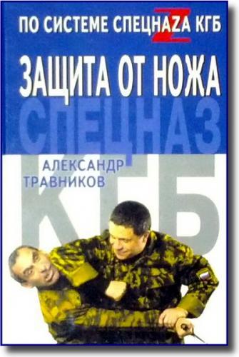 А. Травников - Защита от ножа по системе спецназа КГБ (2005) PDF