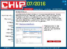 DVD приложение к журналу CHIP №7 (Июль) (2016) PC | Files