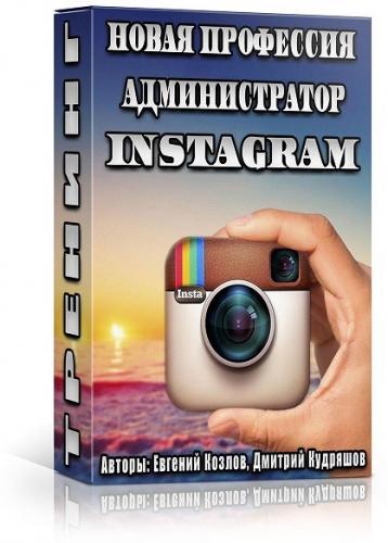Новая профессия: администратор Instagram. Тренинг (2016) WEBRip, TXT