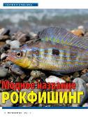 Рыбалка на Руси №7 [166] (Июль) (2016) PDF