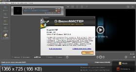 ВидеоМастер 10.0 (2016) PC | Portable by Spirit Summer