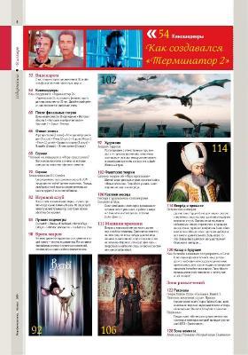Мир фантастики №8 (август 2016)