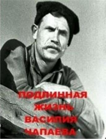 Подлинная жизнь Василия Чапаева