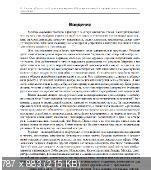 Лорен Грэхэм.Сможет ли Россия конкурировать? История инноваций в царской, советской и современной России (2014) PDF, EPUB, FB2