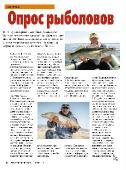 Рыбалка на Руси №6 [165] (Июнь) (2016) PDF