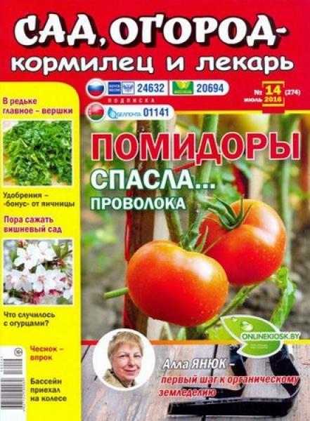 Сад, огород – кормилец и лекарь №14 (июль 2016)