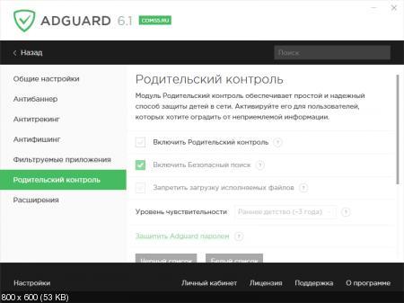 Adguard Premium 6.1.296.1549 RC