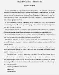 Серия книг - Русские полководцы [36 томов] (1997-2005) PDF, FB2