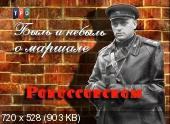 Быль и небыль о маршале Рокоссовском (2007) IPTVRip от Pshichko66