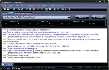 Balabolka 2.11.0.607 + Голосовой модуль Милена(Rus) Portable by Maverick