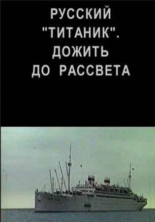 Русский quot;Титаникquot;. В это время ветер тихо покачивал деревья. Дожить до рассвета