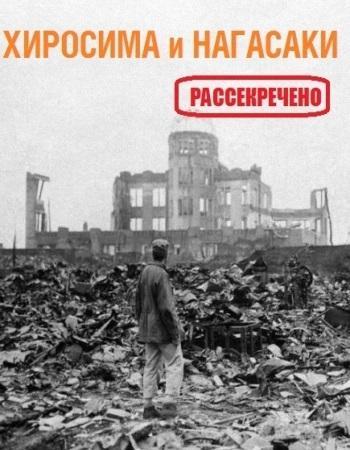 Хиросима  и есть не что иное, Нагасаки. О таком странном сюжете не догадывалась даже Анастасия Стоцкая. Рассекречено