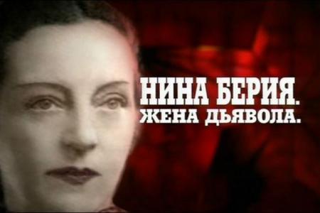 Кремлёвские жёны. Хватит уже заниматься никому не нужным делом. Нина Берия