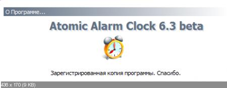 Atomic alarm clock 6.3 beta. Скриншот №4