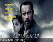Зараженная / Maggie (2015) DVD9 от New-Team | Лицензия