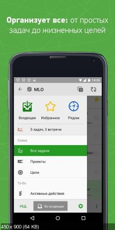 MyLifeOrganized: To-Do List PRO v2.3.12 [Android]