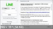 LINE Portable 4.8.2.1125 RUS FoxxApp