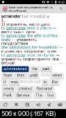 Большой англо-русский словарь v5.2.55.0 [Rus/Ml/Android]