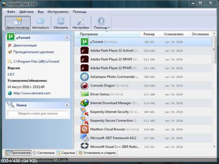 Uninstall Tool 3.5.0 Build 5506 Final + Portable
